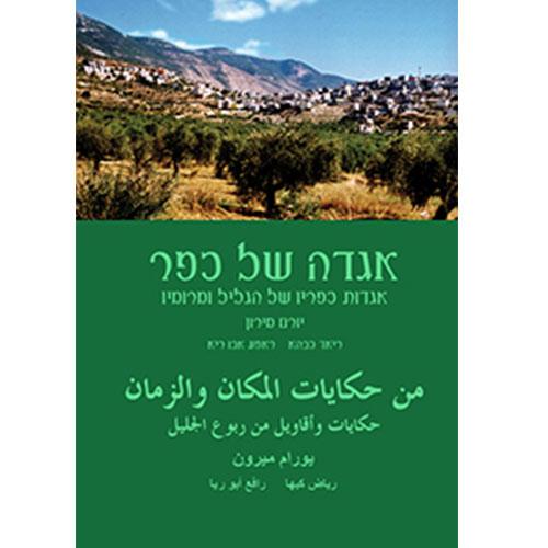 אגדה של כפר כרך א'