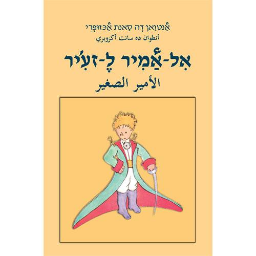 אל-אמיר ל-זע'יר