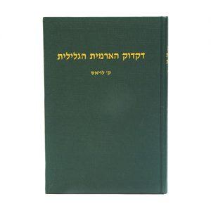 דקדוק הארמית הגלילית
