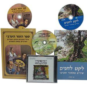חבילת מוזיקה ערבית