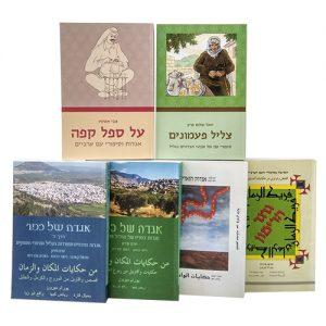 חבילת סיפורי עם ערביים מורחבת