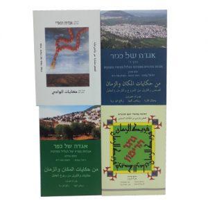 חבילת סיפורי עם ערביים