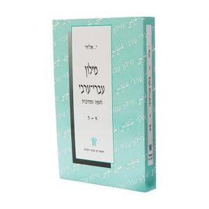 מילון עברי-ערבי