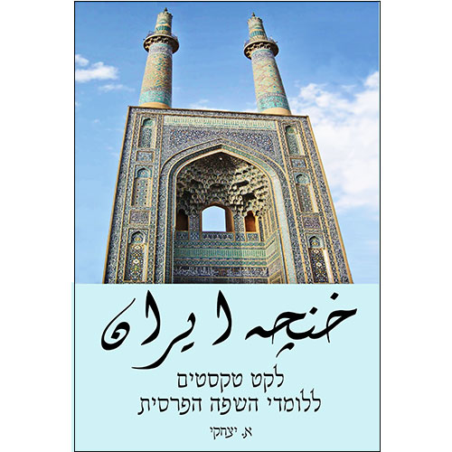 ח'נצ'ה איראן