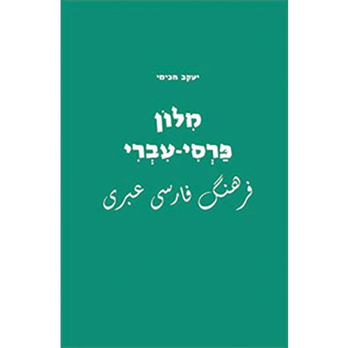 מילון פרסי-עברי מקיף