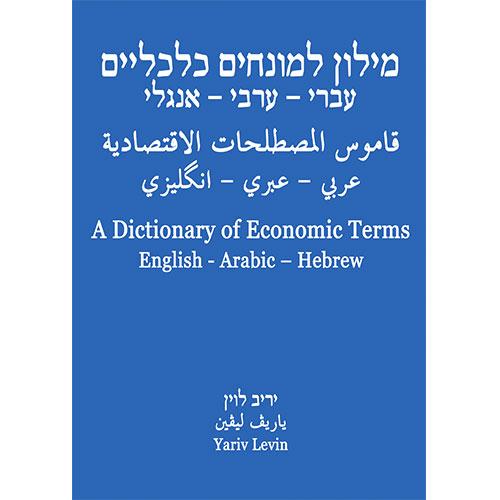מילון למונחים כלכליים
