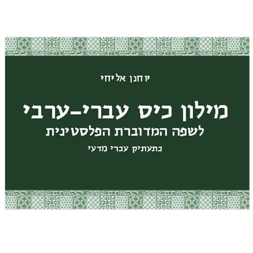מילון כיס עברי-ערבי