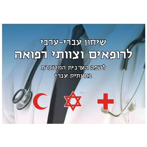 שיחון עברי-ערבי