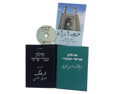 החבילה לשוחרי פרסית